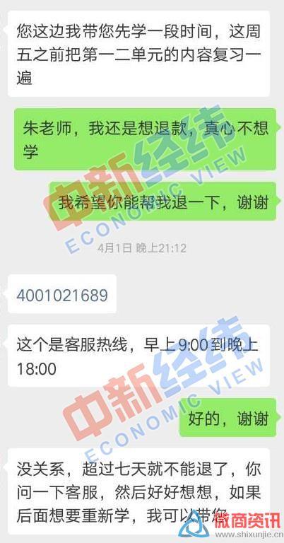 肖成与英孚工作人员的聊天记录截图