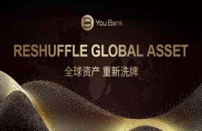 YouBank项目靠谱吗?有没有风险?