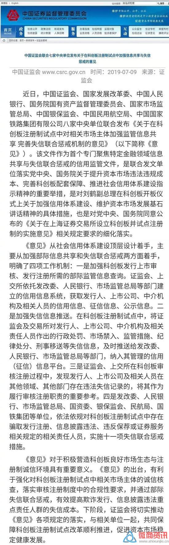 """9股齐发!上交所历史首次 今将迎最强""""打新潮"""""""
