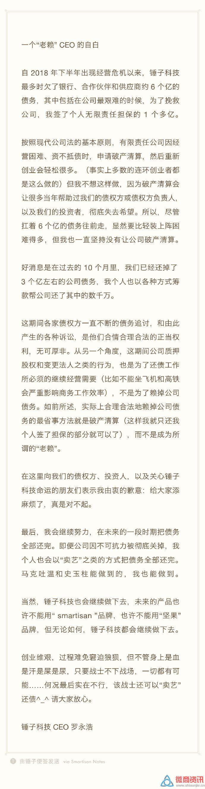 罗永浩回应成老赖:未来会还清债务,哪怕卖艺