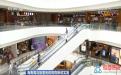 海南免税店火了!一天销售额接近6千万元 免税商品增至45种