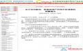 传购房资格要提高?深圳二手房成交量暴涨 房协紧急澄清