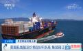 爆舱了!抢船期抢集装箱 上海至美国港口运费大涨