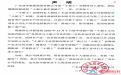 """小霸王回应破产:申请破产的""""小霸王""""系曾合作的第三方"""