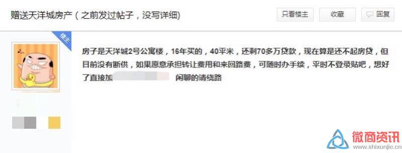"""黄先生在网上发布的""""赠送天洋城房产""""帖子截图"""